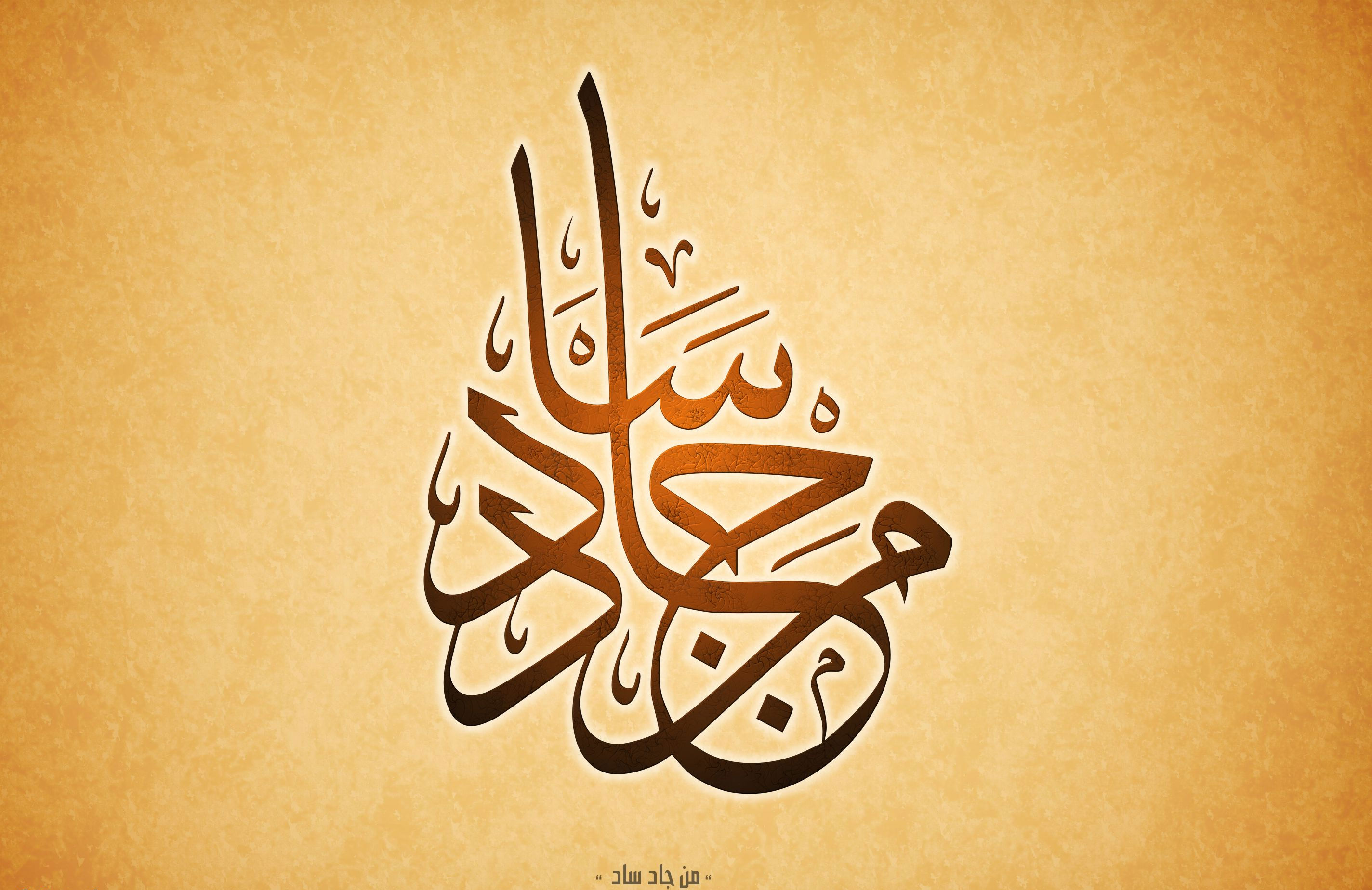 Generosity Proverb In Arabic Computer Wallpapers Desktop