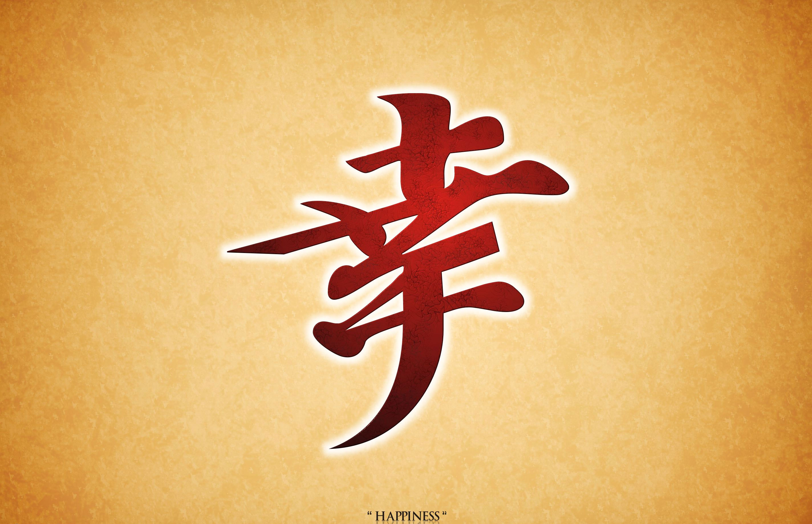 Happiness in kanji japanese computer wallpapers desktop