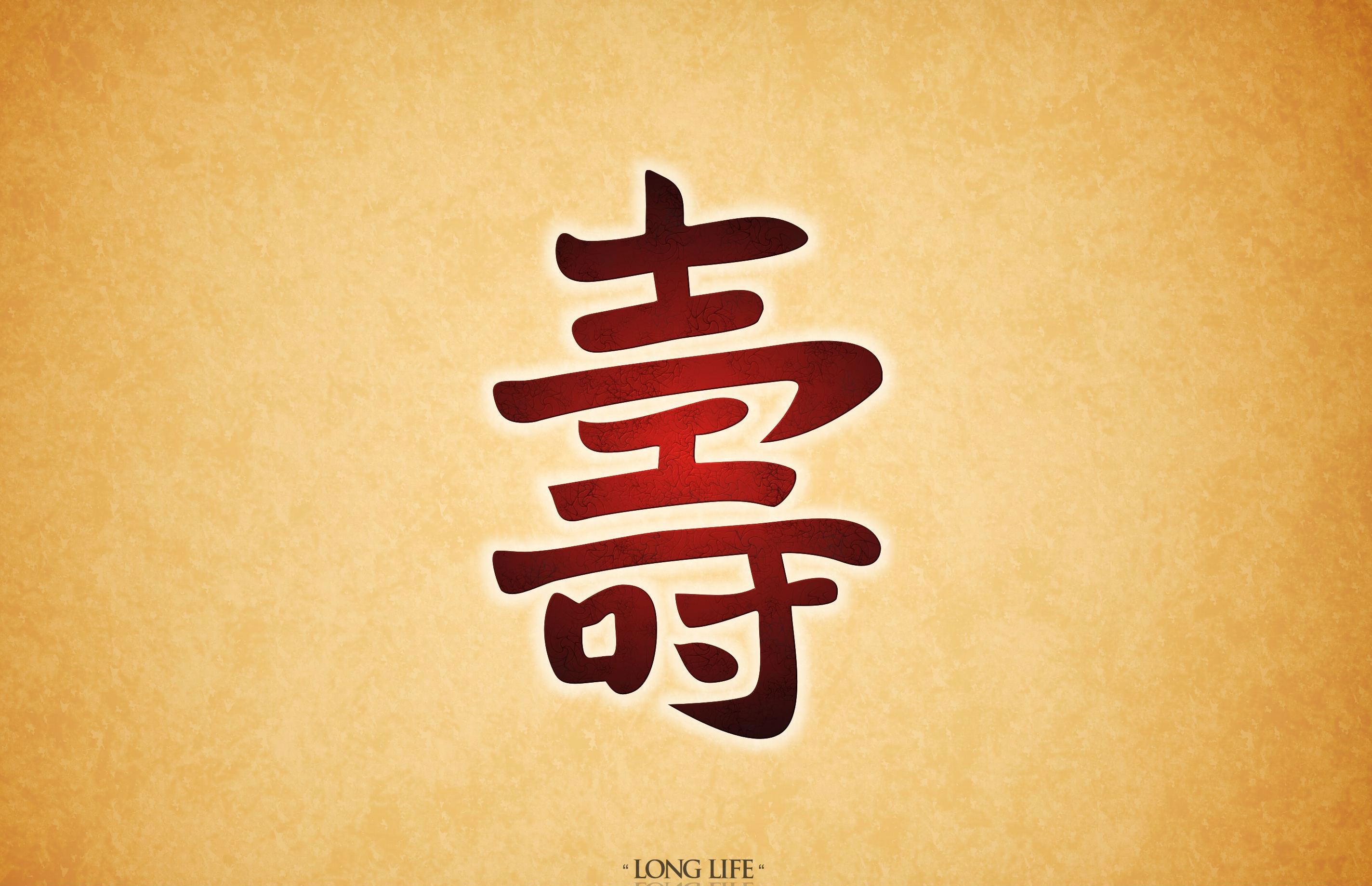 Long Life In Chinese Full Hd Wallpaper And Background