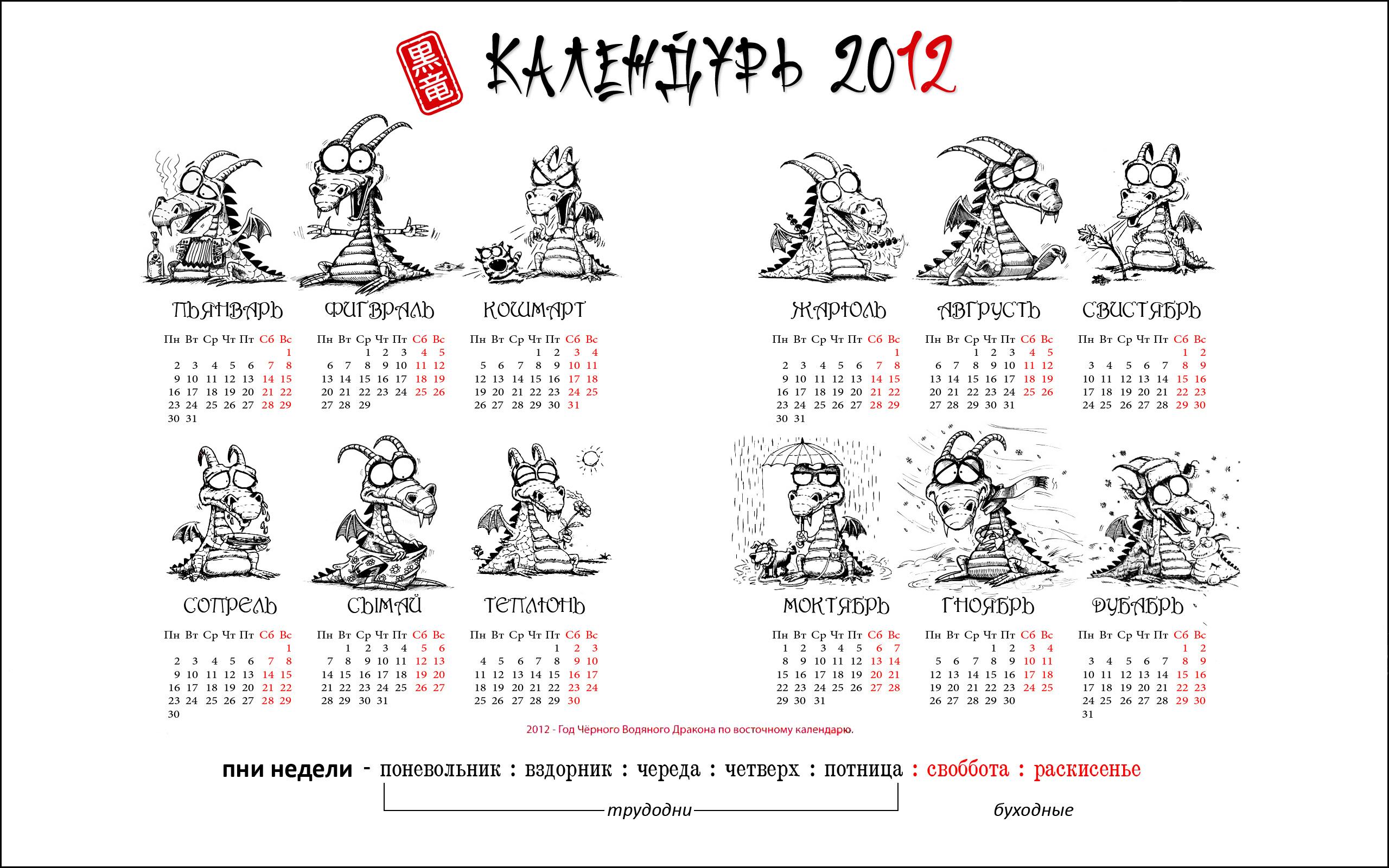 Новый год, календарь, коты HD обои на рабочий стол.