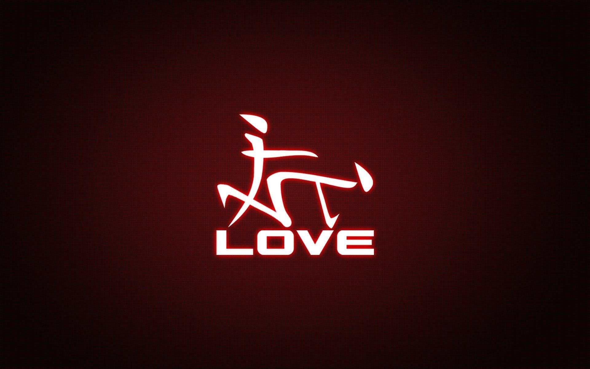 Artistic - Calligraphy  Love Romantic Wallpaper